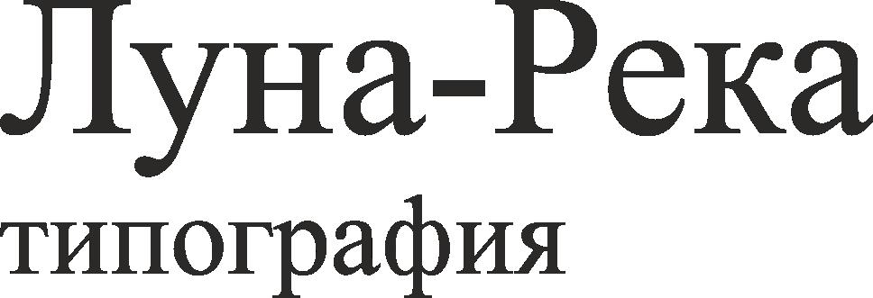 """Типография """"Луна-Река"""" в Красноярске"""